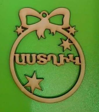 Անվանական տոնածառի խաղալիք